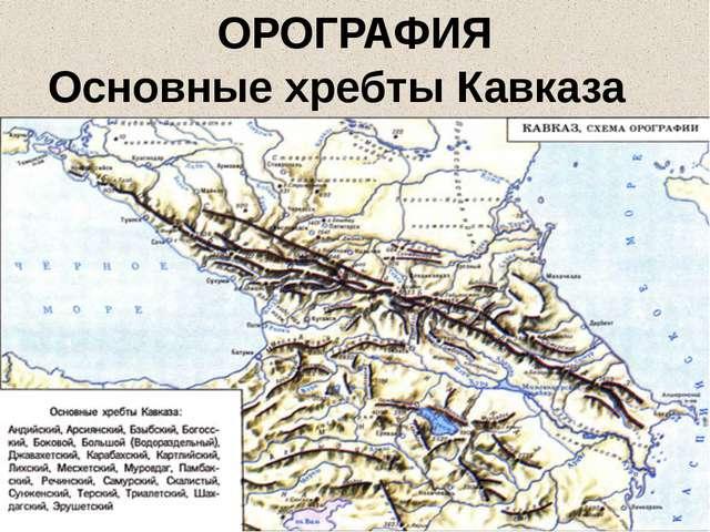 Кавказская складчатая область охватывает территорию Кавказа с предгорьями и...