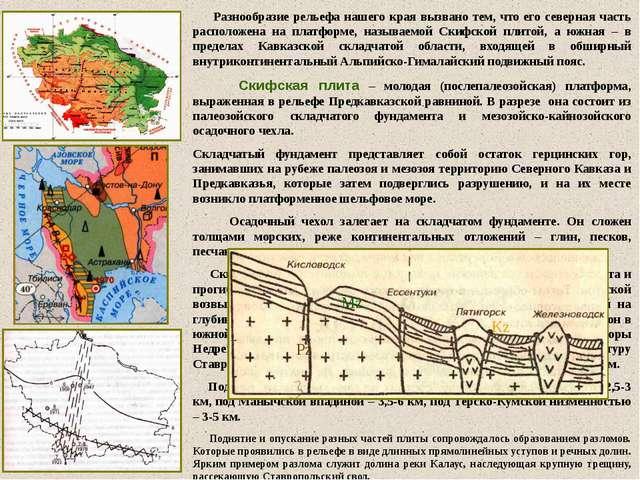 Рельеф края Рельеф края разнообразен и делится по абсолютным высотам на низме...