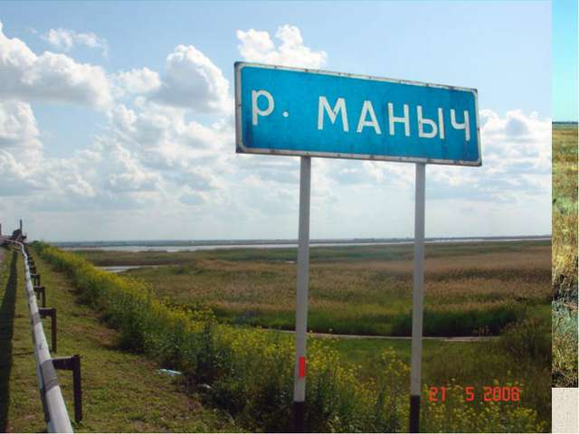 Ставропольская возвышенность Ставропольская возвышенность занимает центральну...