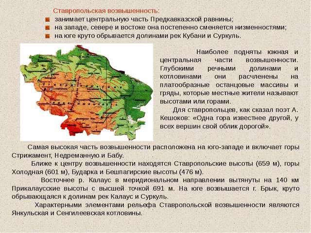 К предгорьям Кавказа относится южная часть края, между Ставропольской возвыш...