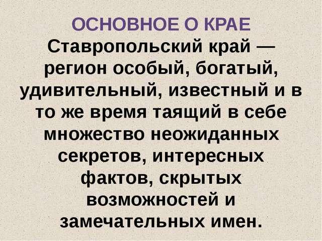 Земля ставропольская славится трудовой и боевой героикой, замечательными наро...