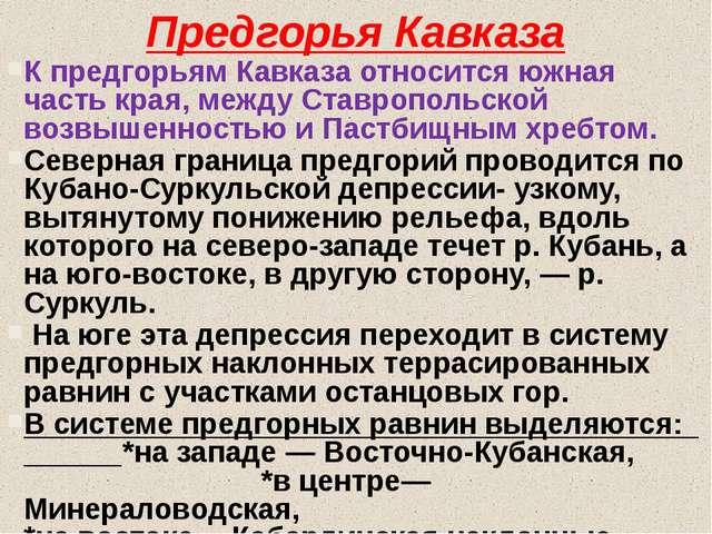 Па́стбищный хребе́т — горный хребет северного склона Большого Кавказа, прост...
