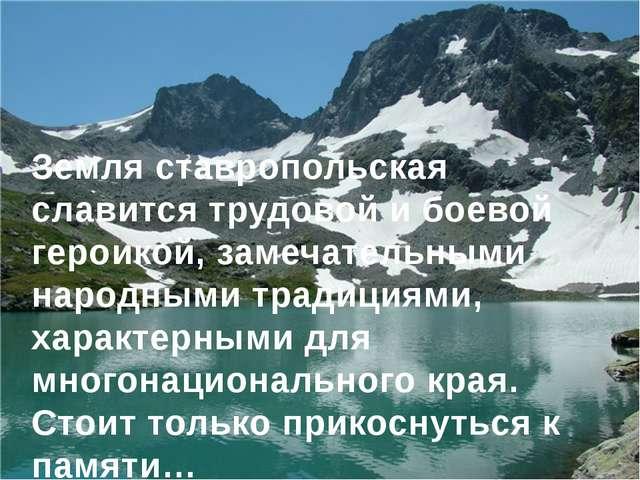 Минеральные воды Ставрополья