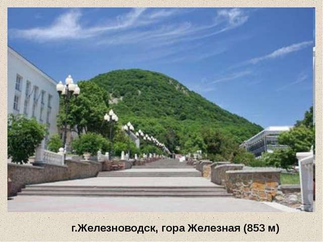 г. Минеральные воды, гора Змейка (994)