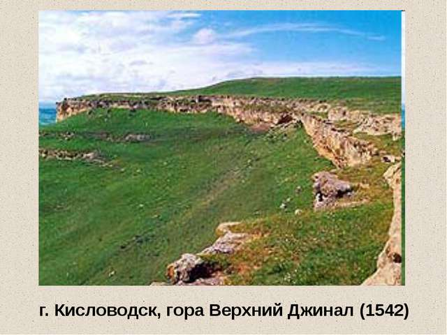 Г. Пятигорск, гора Машук (993 м)