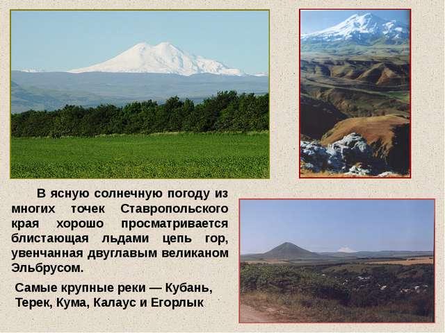 В состав края входят: 26 районов, 9 городов краевого подчинения, 11 городов р...