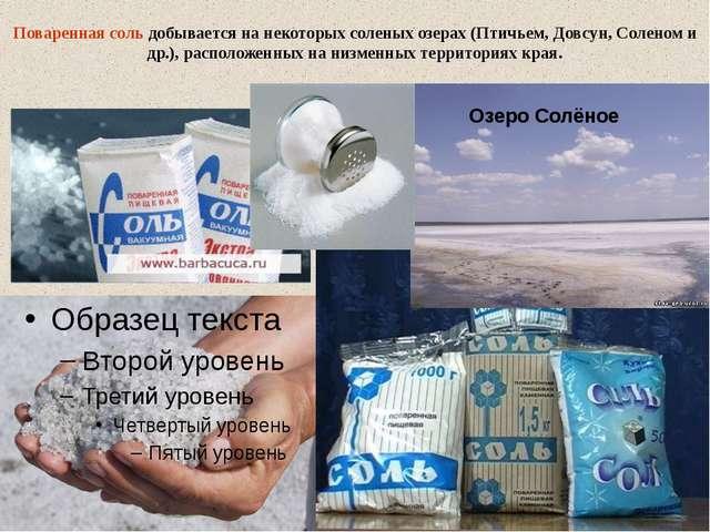 На горах Бештау и Бык добывались урановые руды. Вблизи сел Бешпагир, Грачевка...