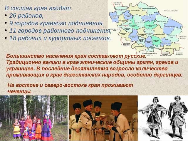 Ставропольский край находится в центре между Черным и Каспийским морями. На...