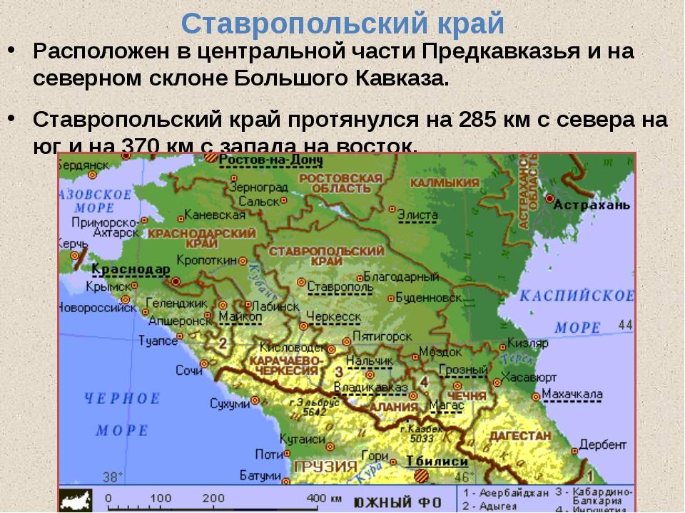 На карте самая северная точка края находится на берегу озера Маныч-Гудило в 2...