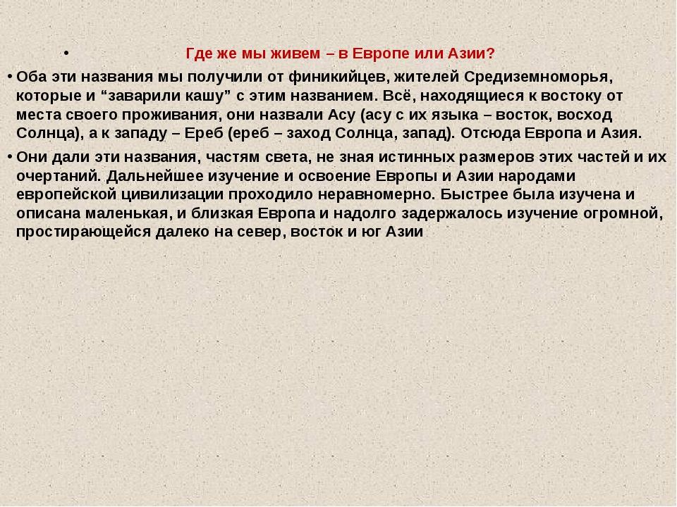 """Все это время ставропольцы вместе с народами, жившими здесь, были """"европейца..."""
