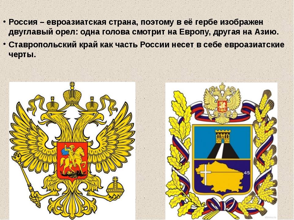 Соседи первого порядка Ставропольский край граничит с Ростовской областью, Кр...