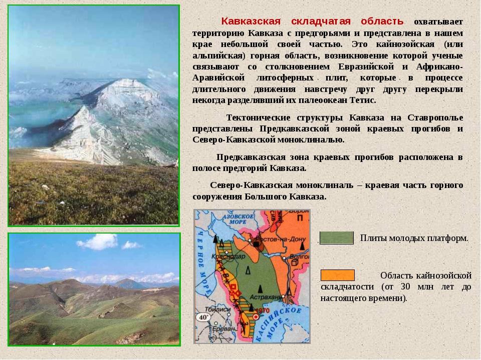 Рельеф – совокупность неровностей земной поверхности, различающихся по разме...