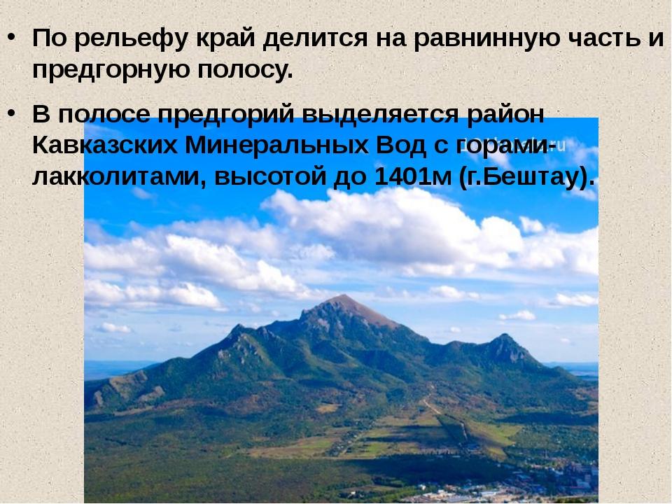 Предкавказская равнина Предкавказская равнина представляет собой южную часть...