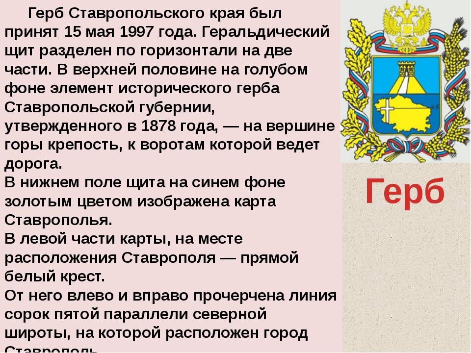 ОСНОВНОЕ О КРАЕ Ставропольский край — регион особый, богатый, удивительный, и...