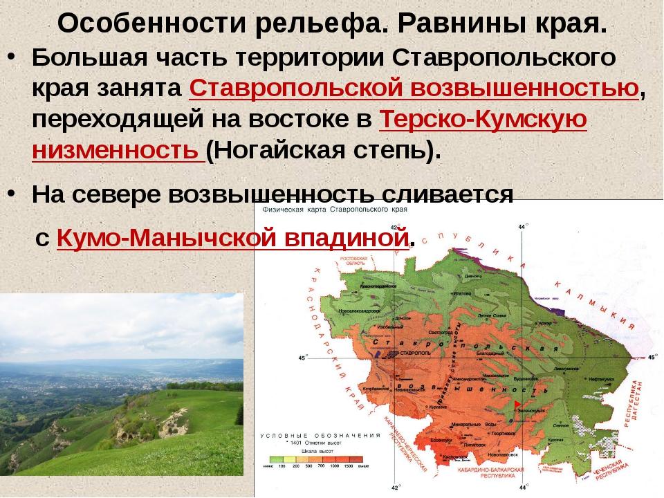 Азово-Кубанская низменность Азово-Кубанская низменность рассечена множеством...