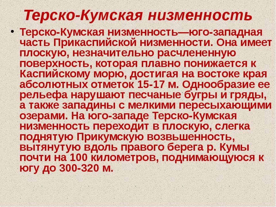 Ставропольская возвышенность: занимает центральную часть Предкавказской равн...