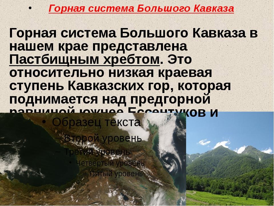 Хребты: Джина́л — горный хребет на Северном Кавказе, в Ставропольском крае Ро...