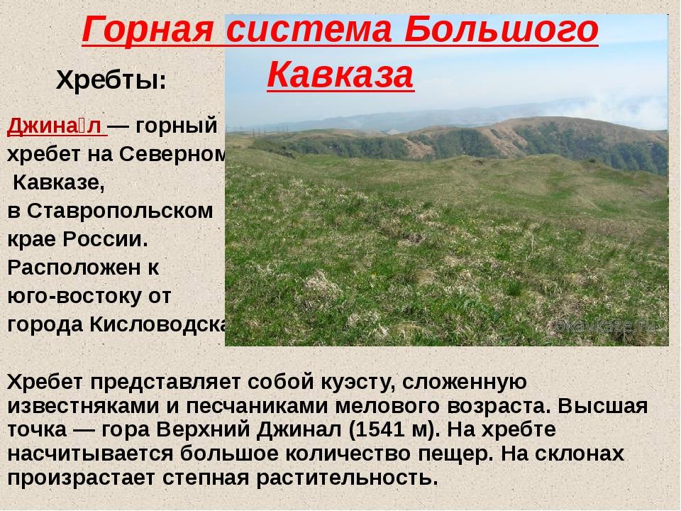 Скали́стый хребе́т — передовой хребет северного склона Большого Кавказа, адми...