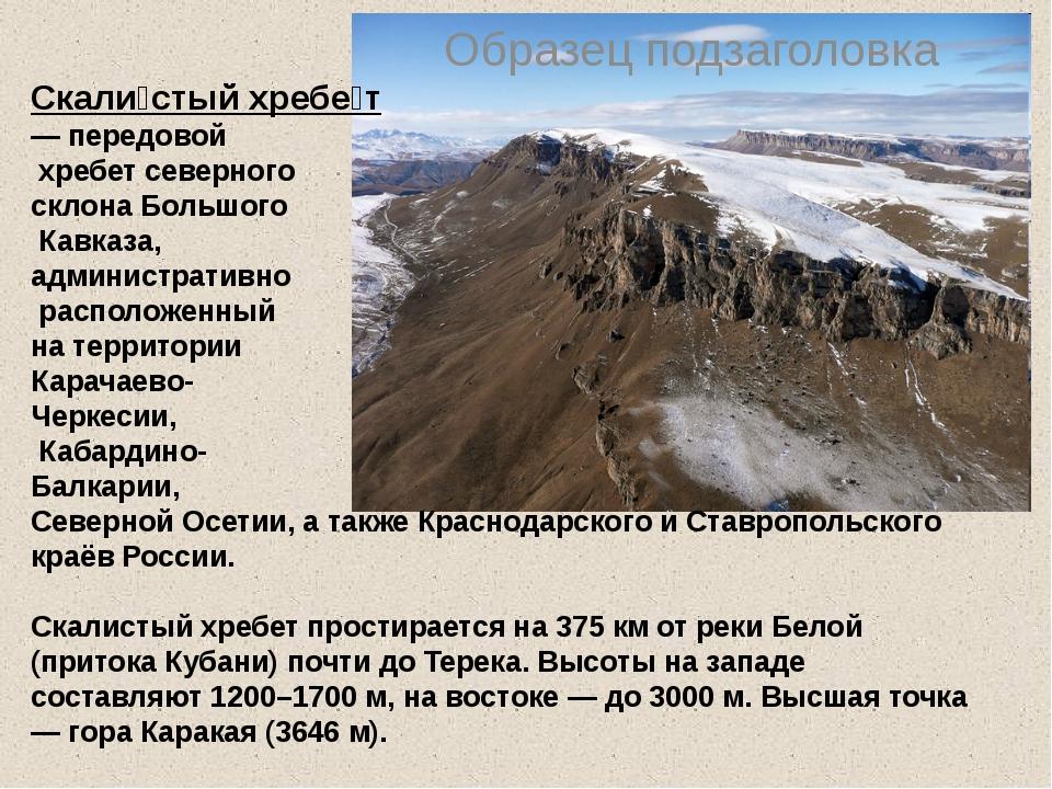 Известные горы Ставропольского края: г. Пятигорск, гора Бештау (1401 м)