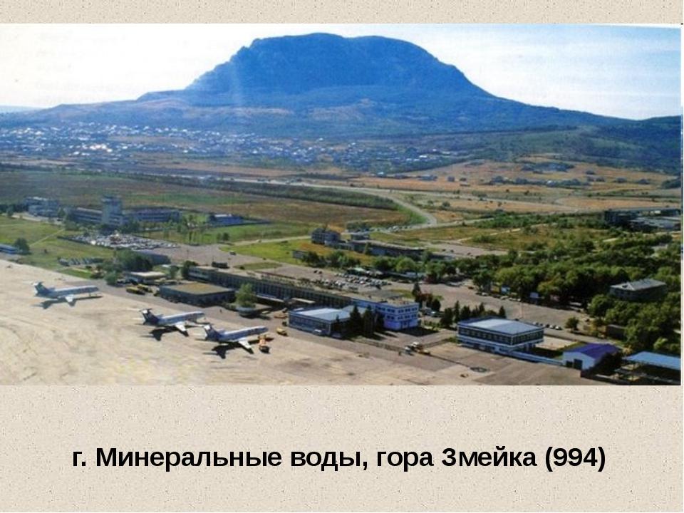 г. Лермонтов, гора Острая (872 м)