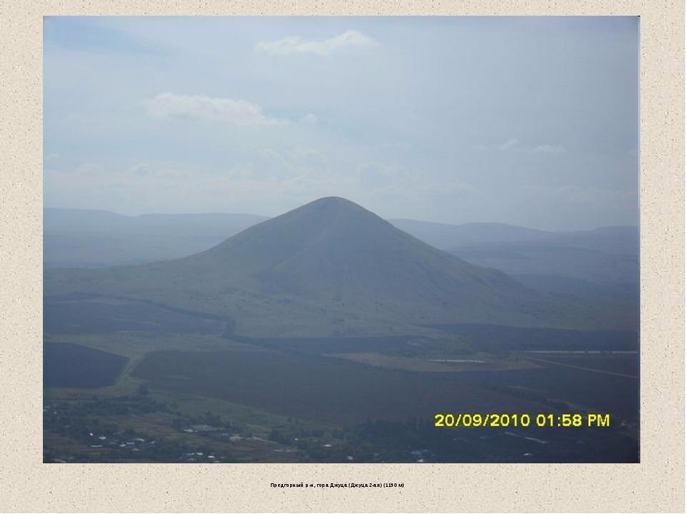 г.Железноводск гора Развалка (926 м) Это были самые известные из гор Ставропо...