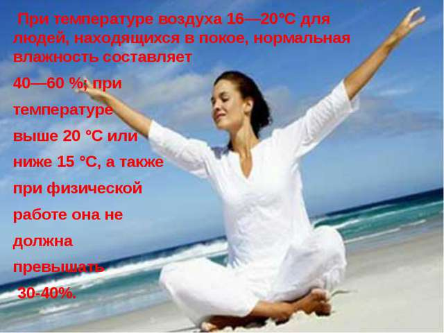 При температуре воздуха 16—20°С для людей, находящихся в покое, нормальная в...