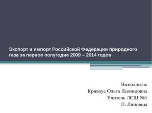 Экспорт и импорт Российской Федерации природного газа за первое полугодие 200