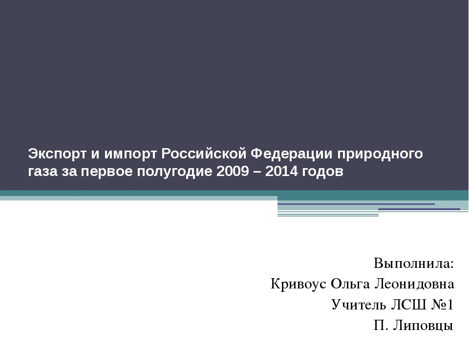 Экспорт и импорт Российской Федерации природного газа за первое полугодие 200...
