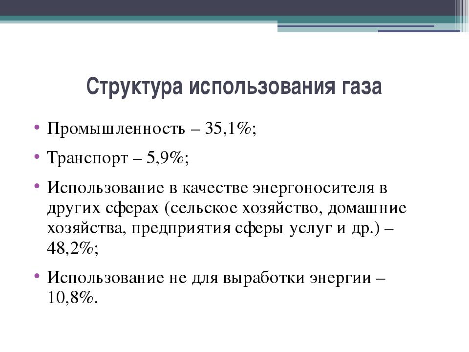 Структура использования газа Промышленность – 35,1%; Транспорт – 5,9%; Исполь...