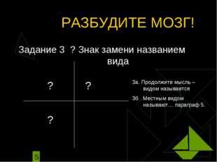 РАЗБУДИТЕ МОЗГ! Задание 3 ? Знак замени названием вида ? ? ? 3а. Продолжите м