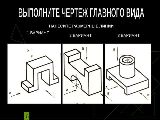 НАНЕСИТЕ РАЗМЕРНЫЕ ЛИНИИ 2 ВАРИАНТ 1 ВАРИАНТ 3 ВАРИАНТ