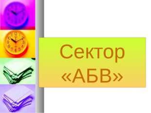 Сектор «АБВ»