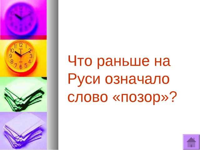 Что раньше на Руси означало слово «позор»?