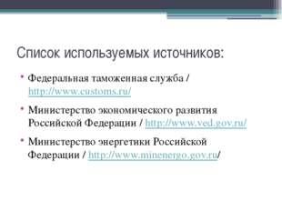 Список используемых источников: Федеральная таможенная служба / http://www.cu