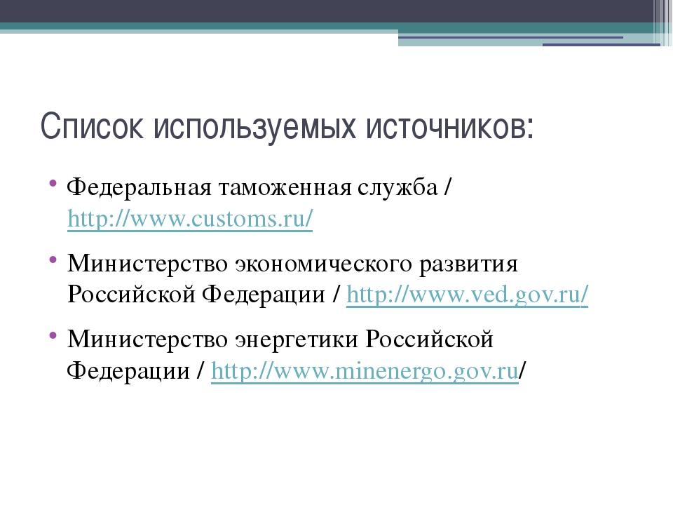 Список используемых источников: Федеральная таможенная служба / http://www.cu...