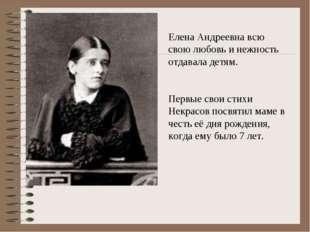 Елена Андреевна всю свою любовь и нежность отдавала детям. Первые свои стихи
