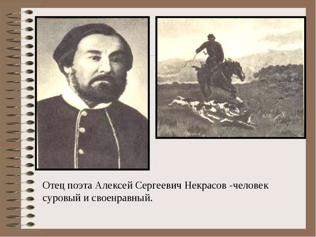 Отец поэта Алексей Сергеевич Некрасов -человек суровый и своенравный.