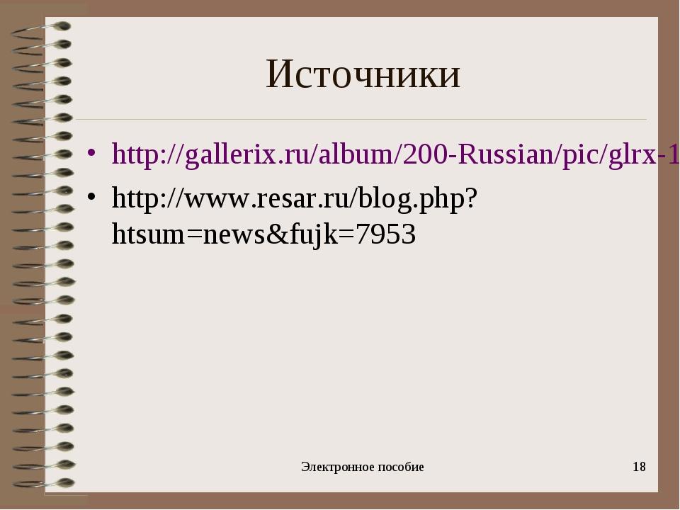 Источники http://gallerix.ru/album/200-Russian/pic/glrx-115325927 http://www....
