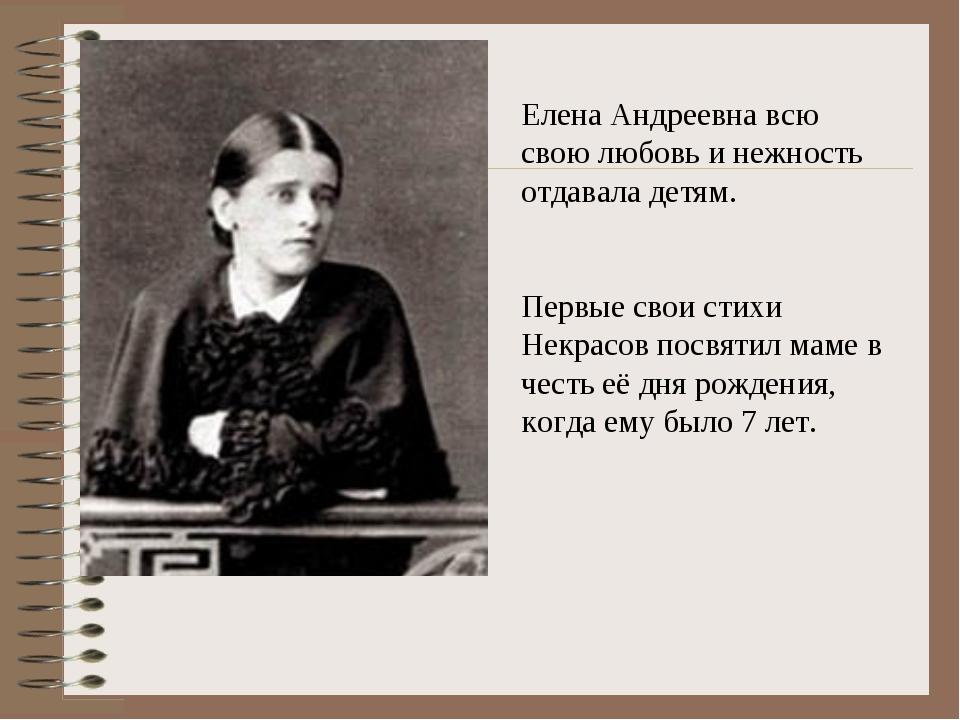 Елена Андреевна всю свою любовь и нежность отдавала детям. Первые свои стихи...