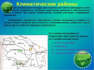 Климатические районы По степени засушливости территорию края принято делить н