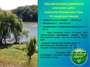 Зона достаточного увлажнения охватывает район Кавказских Минеральных Вод. Это