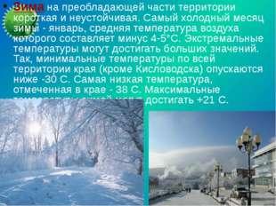 Зима на преобладающей части территории короткая и неустойчивая. Самый холодны