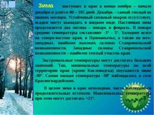 Зима наступает в крае в конце ноября – начале декабря и длится 80 – 105 дней