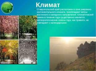 Климат Ставропольский край расположен в зоне умеренно-континентального климат