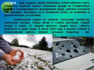 Град – вид осадков, представляющих собою комочки снега, покрытые ледяной кор