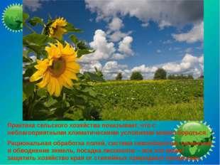 Практика сельского хозяйства показывает, что с неблагоприятными климатически