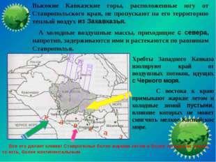 Хребты Западного Кавказа изолируют край от воздушных потоков, идущих с Черно
