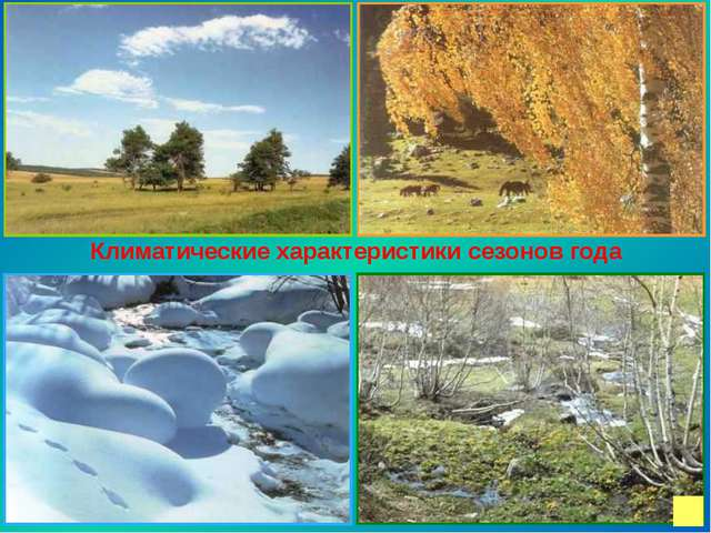 Климатические характеристики сезонов года