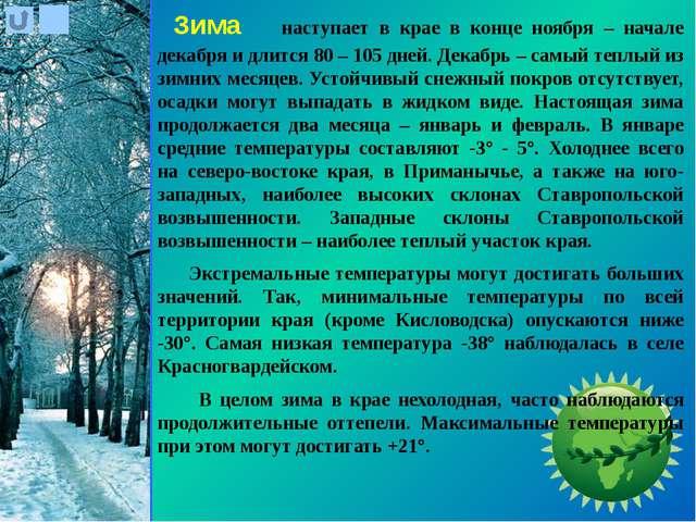 Зима наступает в крае в конце ноября – начале декабря и длится 80 – 105 дней...