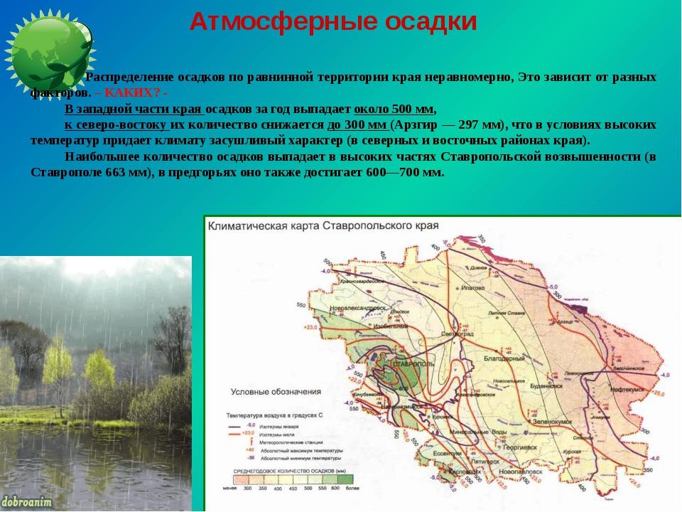 Атмосферные осадки Распределение осадков по равнинной территории края неравно...